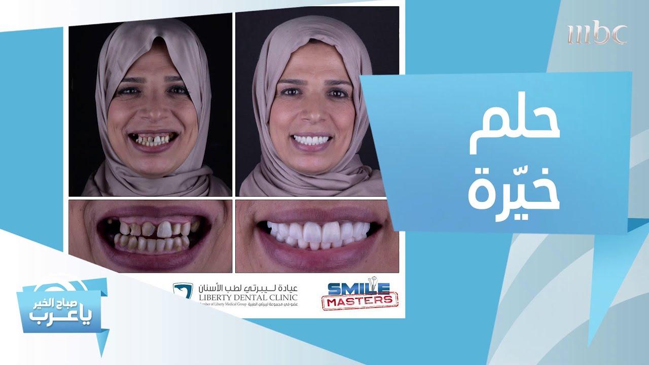 د مجد ناجي رفضت تجميل اسنان