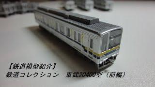 【鉄道模型紹介】鉄道コレクション 東武20400型(前編)