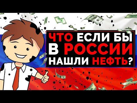 Что если бы в России нашли нефть? | Ну и Бред / #нуибред (Анимация)