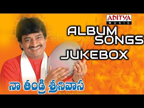 Naa Tandri Srinivasa Telugu Devotional songs Jukebox by Maestro Dr.Ghazal Srinivas