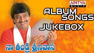 Naa Tandri Srinivasa || Maestro Dr.Ghazal Srinivas. || Telugu Album Full Songs  Jukebox