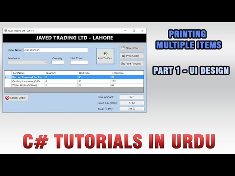 (#1) C# Printing using Print Controls In Urdu - UI Design