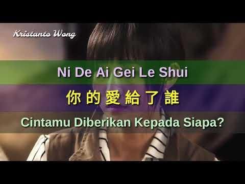 Ni De Ai Gei Le Shui - 你的愛給了誰 - 雷婷 Lei Ting (Cintamu Diberikan Kepada Siapa?)