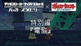 「ポンコツクエスト」×「デジモンストーリー サイバースルゥース ハッカーズメモリー」コラボ動画