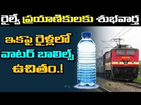 GOOD NEWS : Water Bottles to be Provided Freely in Train | Government Updates | VTube Telugu