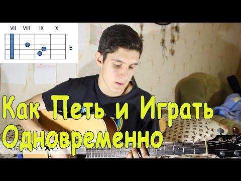 Как научится петь и играть на гитаре одновременно