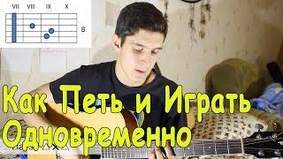 Как Петь и Играть на Гитаре Одновременно и Не Сбиваться/Техника Совмещения Гитары и Вокала