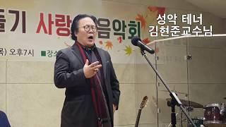 성악 테너 김현준교수님 2 (사)한국생활음악협회 제3회…
