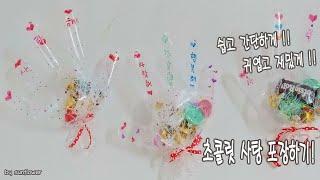 손하트 / 초콜릿 사탕포장하기 / 어린이집유치원만들기 …