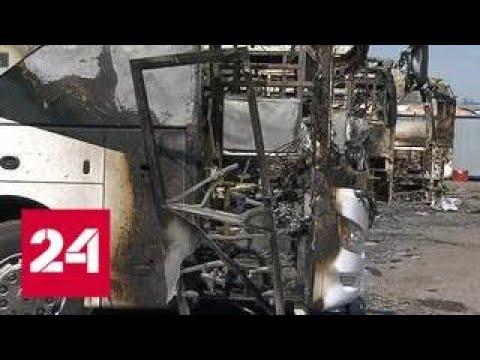 В Москве сгорели 15 новых автобусов - Россия 24