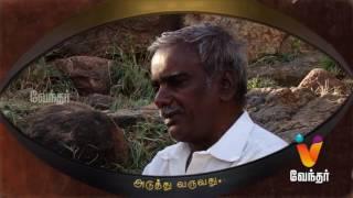 Moondravathu Kan - Sithar Eswara Butter Contact through Whatapp - [Epi-566]