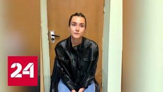 Софья Сапега дала в изоляторе первые показания - Россия 24