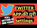 Twitter Kaise Use kare | Twitter kaise chalate hain | Twitter app all settings in hindi/urdu sachin