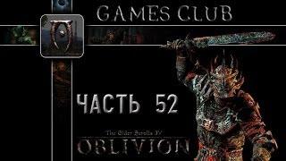 Прохождение игры The Elder Scrolls IV Oblivion часть 52 (Гильдия магов)