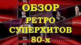 ТОП 20 РЕТРО СУПЕРХИТОВ. МУЗОБЗОР ПОПУЛЯРНЫХ ПЕСЕН 80-х (часть 1)