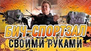 БИЧ СПОРТЗАЛ СВОИМИ РУКАМИ за 3000 рублей
