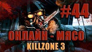 Онлайн - мясо! - Killzone 3 #44 - В тисках
