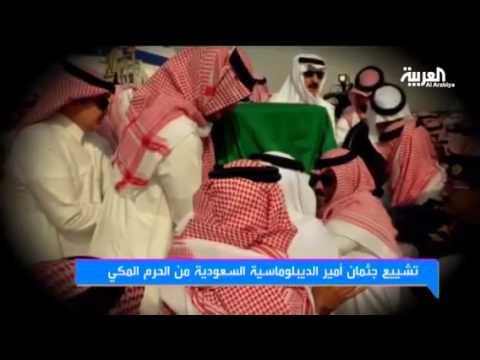 صور مؤثرة لإخوة الأمير سعود الفيصل وهم يستقبلون جثمانه Youtube