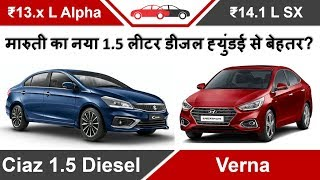 Ciaz vs Verna New 1.5 Diesel Engine Hindi सियाज 🆚 हुंडई व्हर्ना Comparison Review Video