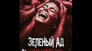 Зеленый ад (2013) | русский трейлер HD