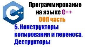 Программирование на языке С++. Урок 5. Конструкторы копирования и переноса. Деструкторы