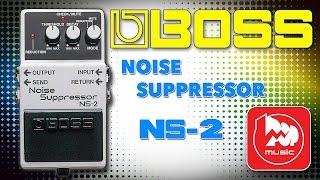 шумодав BOSS NS-2 ( Если гитара фонит )