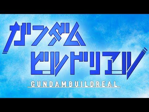 『ガンダムビルドリアル』配信告知