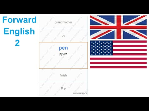 Изучение английского языка. Словарные слова из Forward English за 2 класс часть 1