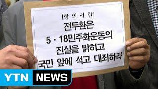 """언론노조 """"전두환, 5·18 언론 탄압 사과·보상해야""""…"""