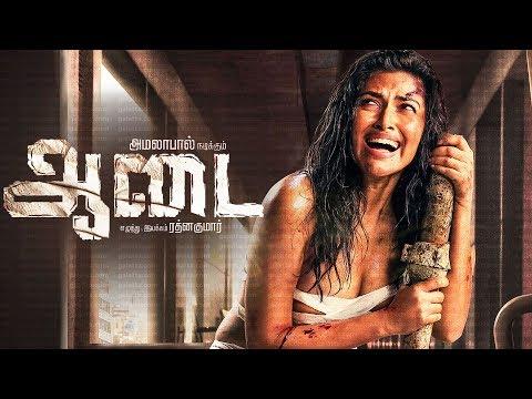 OFFICIAL: Amala Paul's Aadai First Look | Rathna Kumar | Pradeep Kumar |  TT 85
