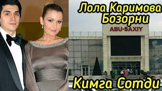 ЛОЛА КАРИМОВА АБУ САХИЙ БОЗОРИНИ КИМГА СОТДИ 2018 07 13