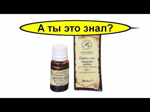 Вы не поверите Стоматит во рту лечение за 2 дня дома. Эфирное маcло чайного дерева ( рецепт №5)