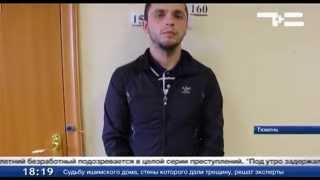 Задержан подозреваемый в кражах из автомобилей(Молодого человека, промышляющего кражами из авто, задержали тюменские полицейские. 24-летний безработный..., 2015-07-30T14:45:39.000Z)