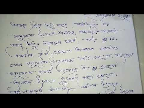 Bengali Rachana Saratkal