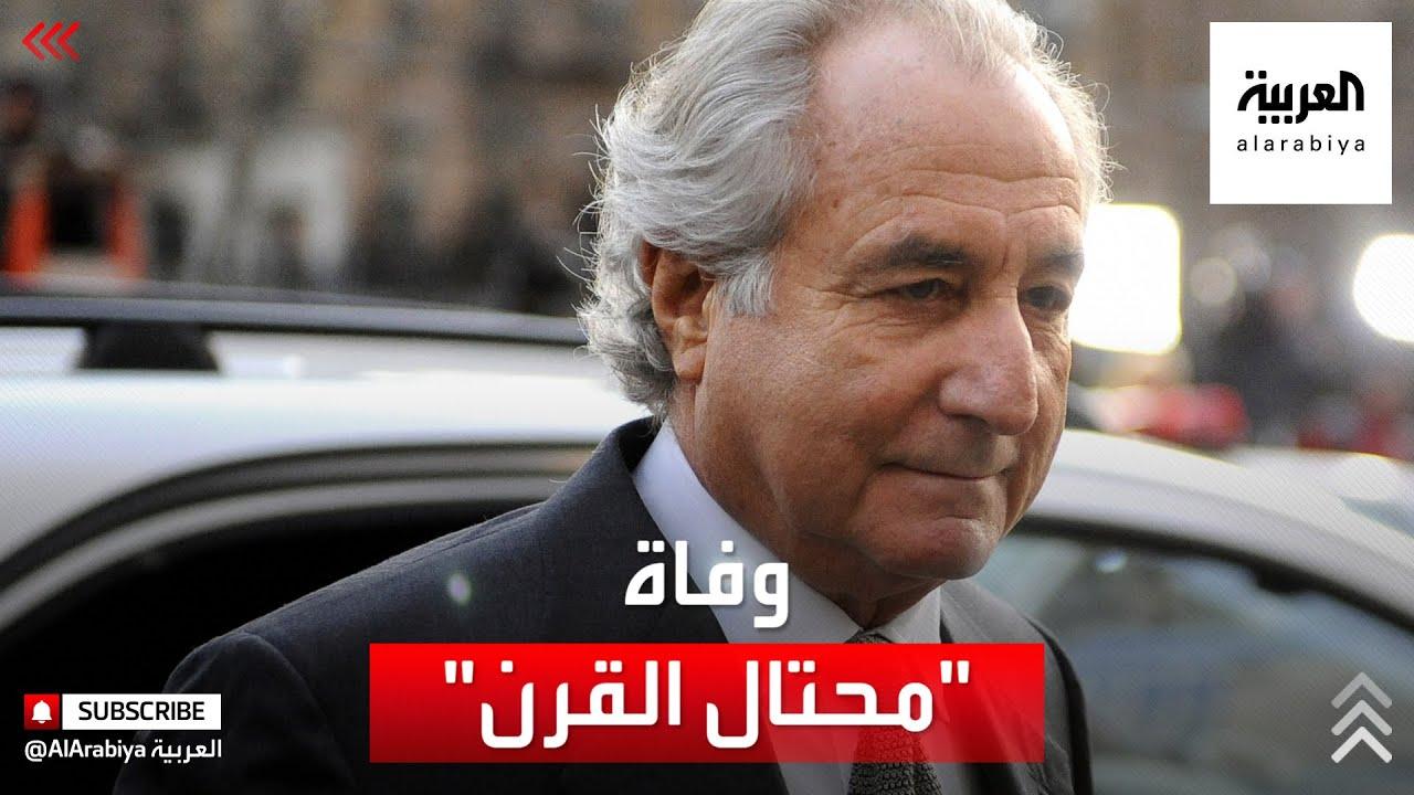 وفاة مدبّر أكبر عملية احتيال مالي في التاريخ  - نشر قبل 3 ساعة