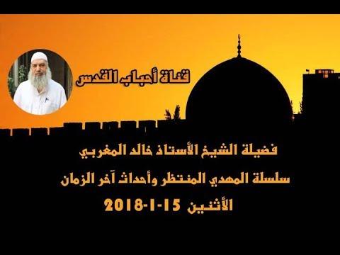 الشيخ خالد المغربي | درس 15-1-2018 . مباشر