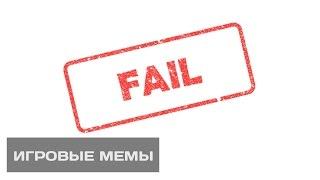 FAIL. Игровые мемы [6]