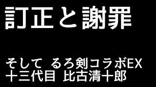 訂正と謝罪とコラボEX十三代目 比古清十郎【ログレス実況】