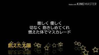【歌ってみた】飢えた太陽 / Janne Da Arc 【xxaym69xx】