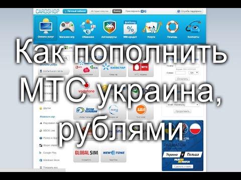 Как пополнить МТС украина, рублями.