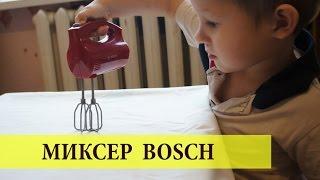Детский Миксер BOSCH. Just MOM. Обзор игрушки