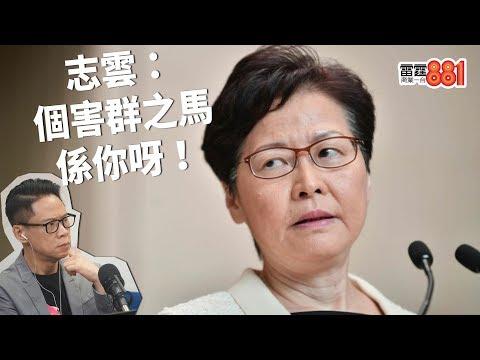 陳志雲「四點」鬧爆林鄭份報告:個害群之馬係你呀,特首!