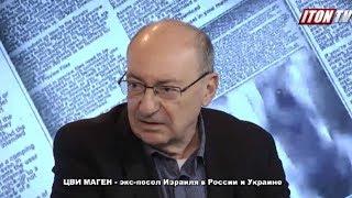 Цви Маген: Почему Россия не доверяет НАТО