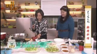 【美味生活+】20130129 雞精的美人料理 01