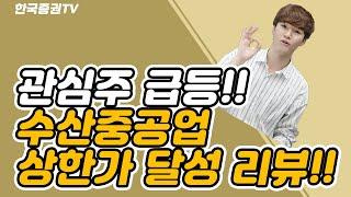 19일 관심주 '수산중공업' 상한가 리뷰…