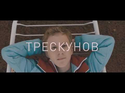 Хороший мальчик фильм 2016 - трейлер