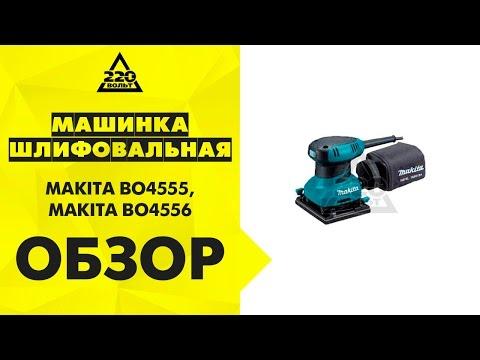 Електрически виброшлайф MAKITA BO4555 #GSKU5IlgGWE