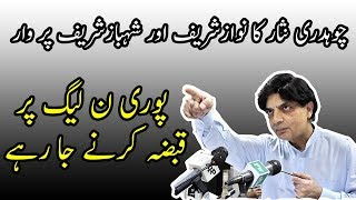Chaudhry Nisar is Becoming the New Leader of PMLN