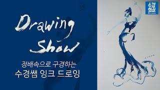 [Drawing Demonstration] 수경쌤의 드로잉쇼 Drawing Show! (2) 플라멩고Flamenco -