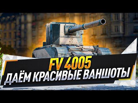 FV 4005 ● Даём красивые ваншоты